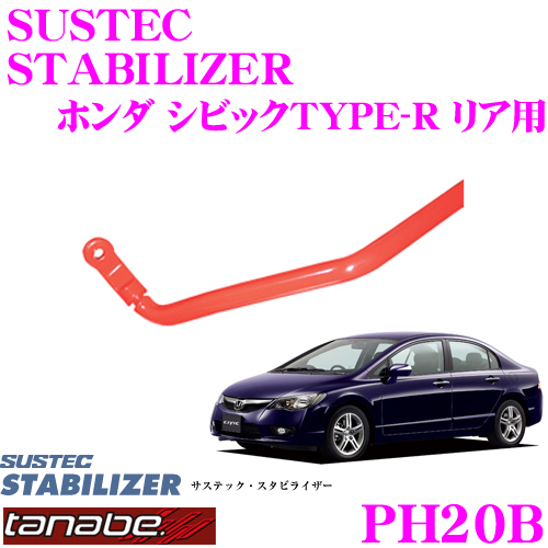 TANABE タナベ PH20B サステック スタビライザー ホンダ FD2 シビックTYPE-R リア用 【ロール剛性・安定性を向上!】