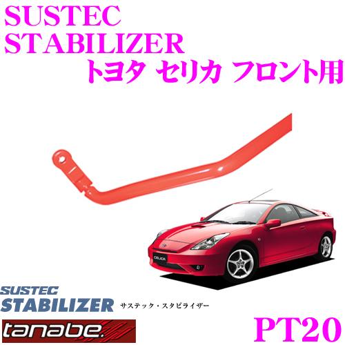 TANABE タナベ PT20 サステック スタビライザー トヨタ 230系 セリカ フロント用 【ロール剛性・安定性を向上!】