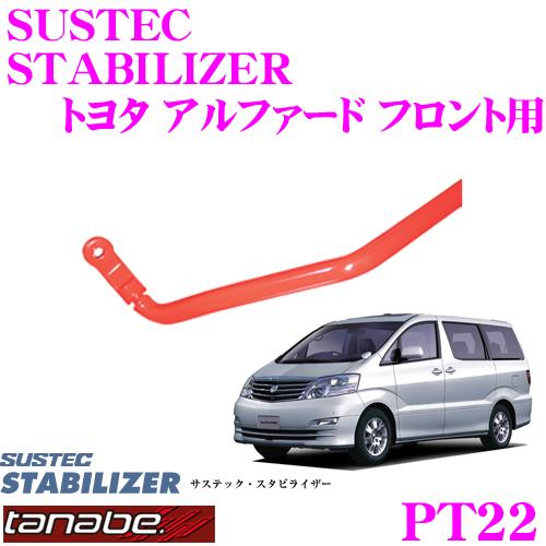 TANABE タナベ PT22 サステック スタビライザー トヨタ 10系 アルファード フロント用 【ロール剛性・安定性を向上!】