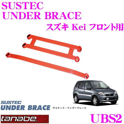 TANABE タナベ アンダーブレース UBS2 スズキHN21S Kei用【ハイレスポンスなハンドリングを実現!】
