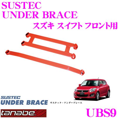 TANABE タナベ アンダーブレース UBS9 スズキ ZC72S スイフト用【ハイレスポンスなハンドリングを実現!】