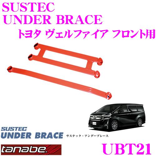 TANABE タナベ アンダーブレース UBT21 トヨタ ANH25W ヴェルファイア用【ハイレスポンスなハンドリングを実現!】