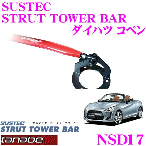 TANABE タナベ ストラットタワーバー NSD17 ダイハツ LA400K コペン用【ボディ剛性向上とエンジンルームのドレスアップに!】