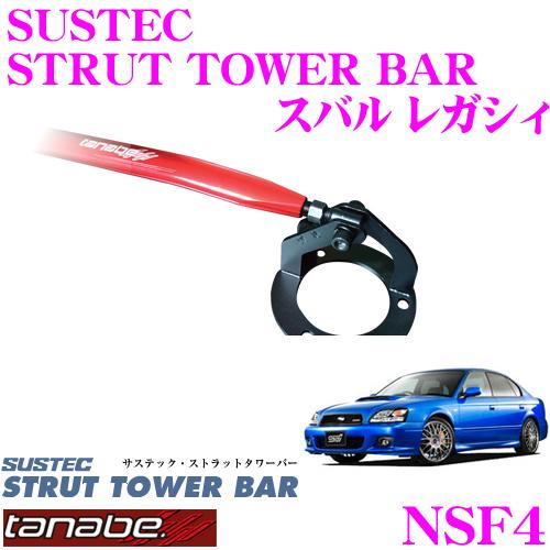 TANABE タナベ ストラットタワーバー NSF4 スバル BE5 レガシィ用【ボディ剛性向上とエンジンルームのドレスアップに!】