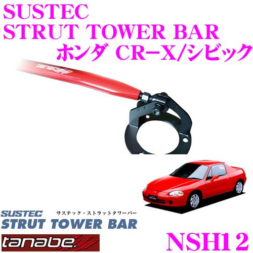 TANABE タナベ ストラットタワーバー NSH12 ホンダ EG2 CR-X/シビック用【ボディ剛性向上とエンジンルームのドレスアップに!】