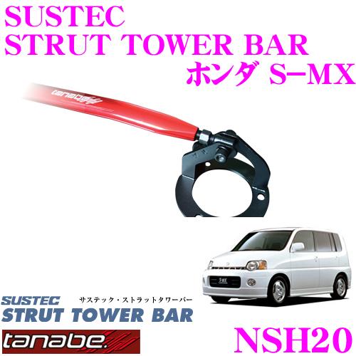 TANABE タナベ ストラットタワーバー NSH20 ホンダ RH1 S-MX用【ボディ剛性向上とエンジンルームのドレスアップに!】
