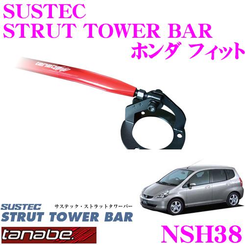 TANABE タナベ ストラットタワーバー NSH38 ホンダ GD1 フィット用【ボディ剛性向上とエンジンルームのドレスアップに!】