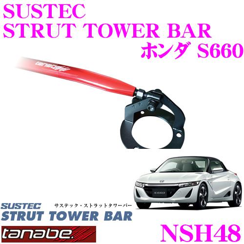 TANABE タナベ ストラットタワーバー NSH48 ホンダ JW5 S660用 【ボディ剛性向上とエンジンルームのドレスアップに!】