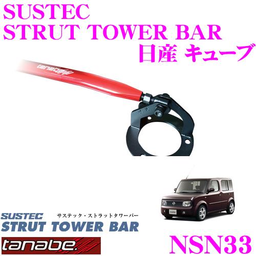 TANABE タナベ ストラットタワーバー NSN33 日産 BZ11 キューブ用【ボディ剛性向上とエンジンルームのドレスアップに!】
