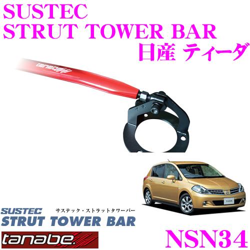 TANABE タナベ ストラットタワーバー NSN34 日産 C11 ティーダ用【ボディ剛性向上とエンジンルームのドレスアップに!】