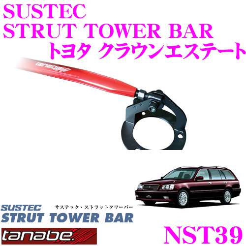 TANABE タナベ ストラットタワーバー NST39 トヨタ JZS173W クラウンエステート用【ボディ剛性向上とエンジンルームのドレスアップに!】
