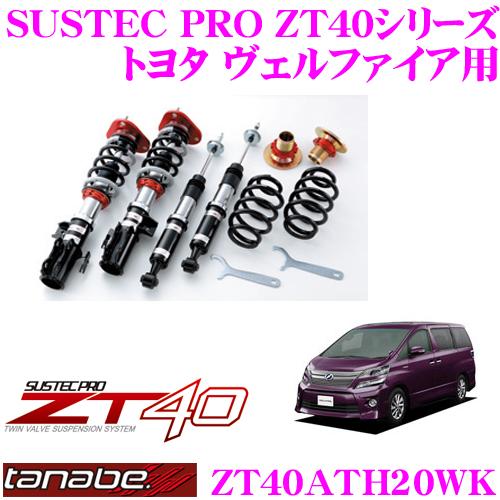 TANABE タナベ 車高調 ZT40ATH20WK トヨタ ヴェルファイア ハイブリッド用フルタップ式車高調整式サスペンションキット SUSTEC PRO ZT40 車検対応 ローダウン幅:F 0~-115mm R-48~-86mm
