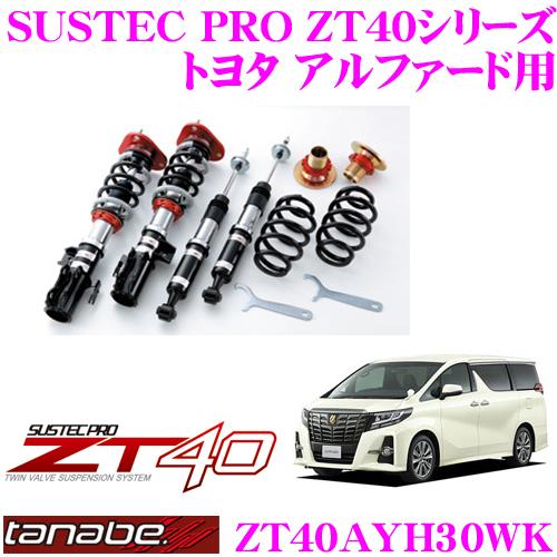 TANABE タナベ 車高調 ZT40AYH30WKトヨタ アルファード ハイブリッド用フルタップ式車高調整式サスペンションキット SUSTEC PRO ZT40車検対応 ローダウン幅:F 0~-103mm R-58~-87mm