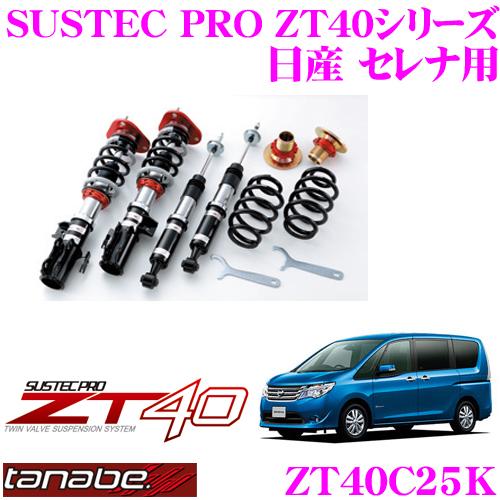 TANABE タナベ 車高調 ZT40C25K日産 C25系セレナ用フルタップ式車高調整式サスペンションキット SUSTEC PRO ZT40車検対応 ローダウン幅:F 0~-54mm R-34~-70mm
