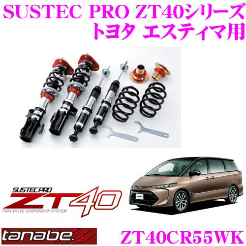 TANABE タナベ 車高調 ZT40CR55WKトヨタ エスティマ エスティマハイブリッド用フルタップ式車高調整式サスペンションキット SUSTEC PRO ZT40車検対応 ローダウン幅:F 0~-72mm R-52~-89mm