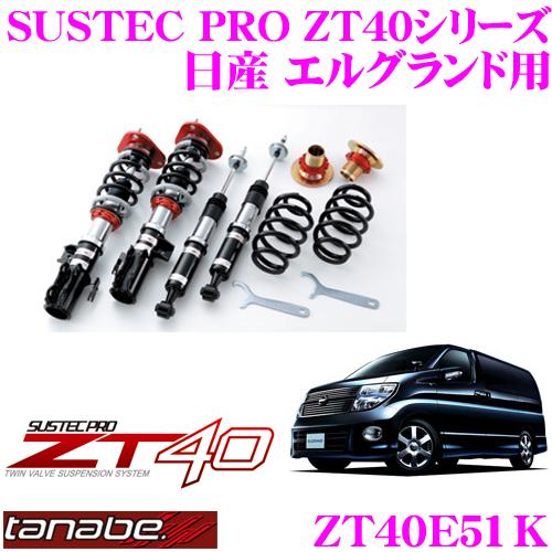 TANABE タナベ 車高調 ZT40E51K日産 50系 エルグランド用フルタップ式車高調整式サスペンションキット SUSTEC PRO ZT40車検対応 ローダウン幅:F 0~-87mm R-12~-65mm