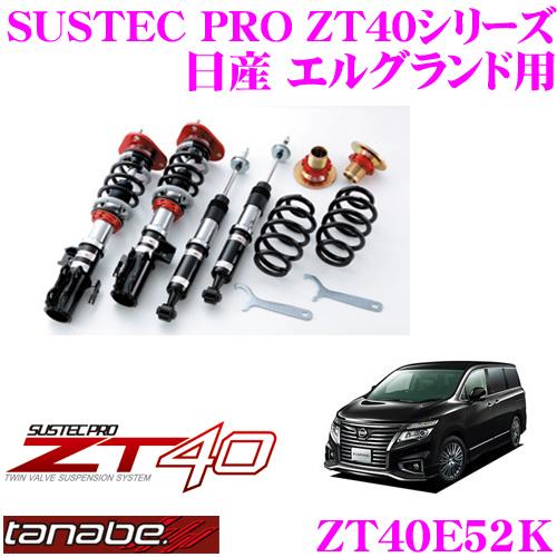 TANABE タナベ 車高調 ZT40E52K日産 E50系 エルグランド用フルタップ式車高調整式サスペンションキット SUSTEC PRO ZT40車検対応 ローダウン幅:F 0~-73mm R-24~-71mm