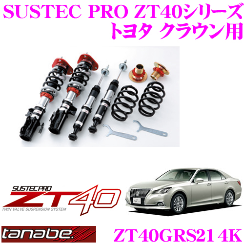TANABE タナベ 車高調 ZT40GRS214Kトヨタ クラウン クラウンハイブリッド用フルタップ式車高調整式サスペンションキット SUSTEC PRO ZT40車検対応 ローダウン幅:F 0~-87mm R0~-87mm