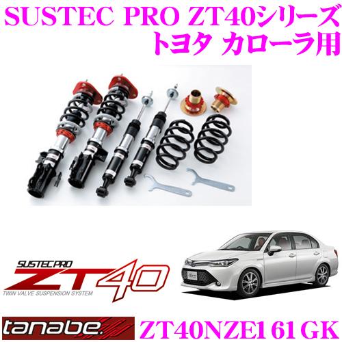 大きな取引 【3/4~3/11はエントリー+3点以上購入でP10倍 R-18~-55mm】TANABE タナベ 車高調 ZT40 ZT40NZE161GK 車高調 トヨタ カローラアクシオハイブリッド用 フルタップ式車高調整式サスペンションキット SUSTEC PRO ZT40 車検対応 ローダウン幅:F 0~-60mm R-18~-55mm, サイタマ市:50104e4c --- independentescortsdelhi.in