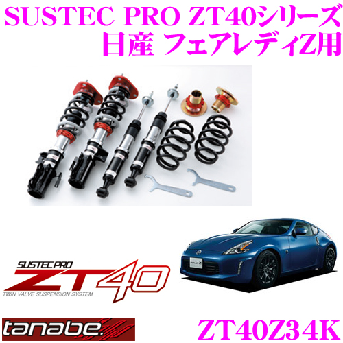 TANABE タナベ 車高調 ZT40Z34K日産 フェアレディZ用フルタップ式車高調整式サスペンションキット SUSTEC PRO ZT40車検対応 ローダウン幅:F 0~-70mm R-35~-70mm
