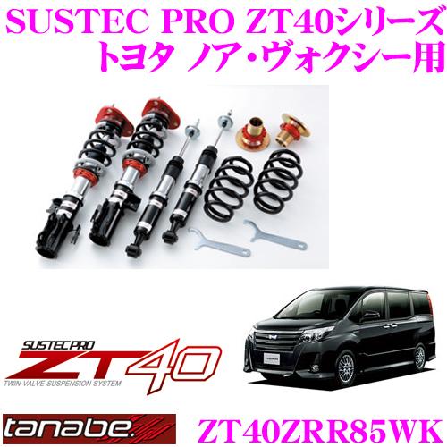 TANABE タナベ 車高調 ZT40ZRR85WKトヨタ 80系 ノア ヴォクシー エスクァイア用フルタップ式車高調整式サスペンションキット SUSTEC PRO ZT40車検対応 ローダウン幅:F 0~-73mm R-50~-92mm