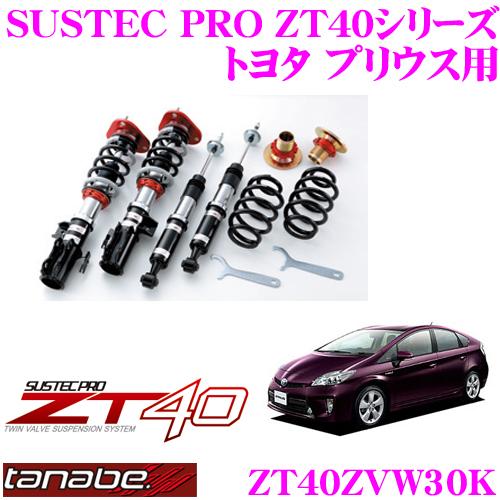 TANABE タナベ 車高調 ZT40ZVW30K トヨタ 30系 プリウス用フルタップ式車高調整式サスペンションキット SUSTEC PRO ZT40 車検対応 ローダウン幅:F 0~-52mm R-20~-60mm