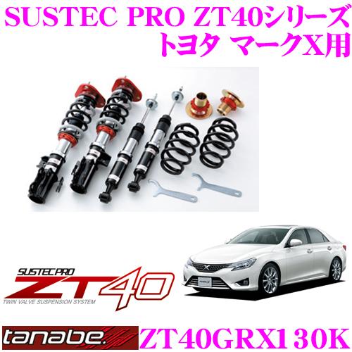 TANABE タナベ 車高調 ZT40GRX130Kトヨタ 120系 130系 マークX用フルタップ式車高調整式サスペンションキット SUSTEC PRO ZT40車検対応 ローダウン幅:F 0~-90mm R -0~-109mm