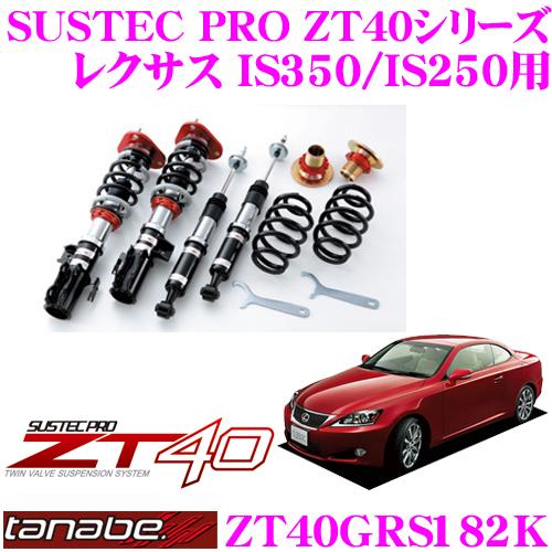 TANABE タナベ 車高調 ZT40GRS182Kレクサス IS350 IS250用フルタップ式車高調整式サスペンションキット SUSTEC PRO ZT40車検対応 ローダウン幅:F 0~-54mm R0~-96mm
