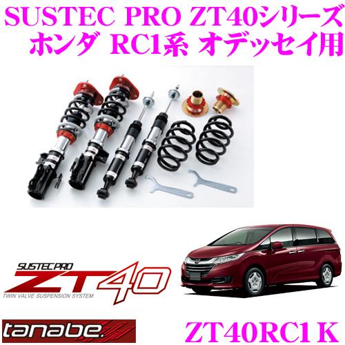 TANABE タナベ 車高調 ZT40RC1Kホンダ オデッセイ RC1系用フルタップ式車高調整式サスペンションキット SUSTEC PRO ZT40車検対応 ローダウン幅:F 0~-71mm R -21~-56mm
