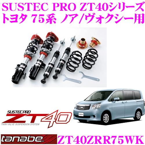 TANABE タナベ 車高調 ZT40ZRR75WK トヨタ 75系 ノア ヴォクシー用フルタップ式車高調整式サスペンションキット SUSTEC PRO ZT40 車検対応 ローダウン幅:F 0~-87mm R -68~-100mm