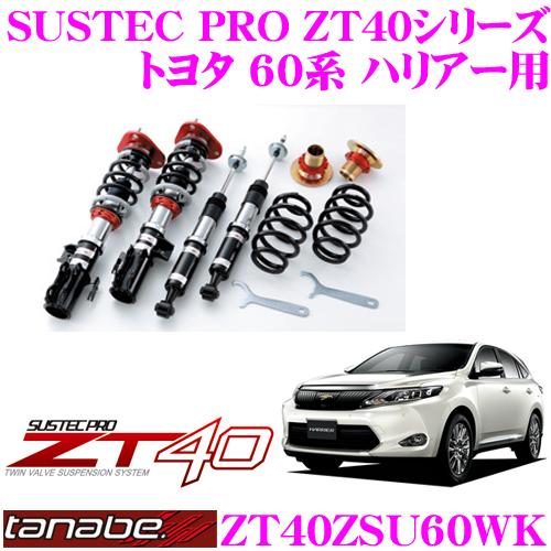 TANABE タナベ 車高調 ZT40ZSU60WK トヨタ ハリアー 60系用フルタップ式車高調整式サスペンションキット SUSTEC PRO ZT40 車検対応 ローダウン幅:F 0~-87mm R -13~-60mm