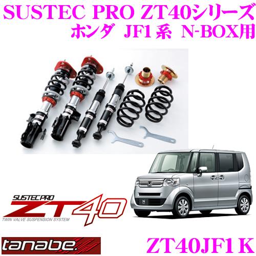 TANABE タナベ 車高調 ZT40JF1K ホンダ JF1系 N-BOX N-BOX+用フルタップ式車高調整式サスペンションキット SUSTEC PRO ZT40 車検対応 ローダウン幅:F 0~-57mm R -21~-54mm