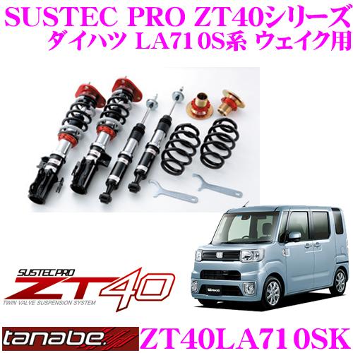 TANABE タナベ 車高調 ZT40LA710SK ダイハツ LA710S系 ウェイク用フルタップ式車高調整式サスペンションキット SUSTEC PRO ZT40 車検対応 ローダウン幅:F -7~-62mm R -36~-54mm