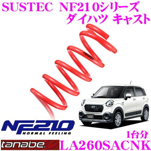 TANABE タナベ ローダウンサスペンション LA260SACNK 日産 HE12 ノート(H28.11~)用用 SUSTEC NF210 F 26~66mm R 21~57mmダウン 車両1台分 車検対応