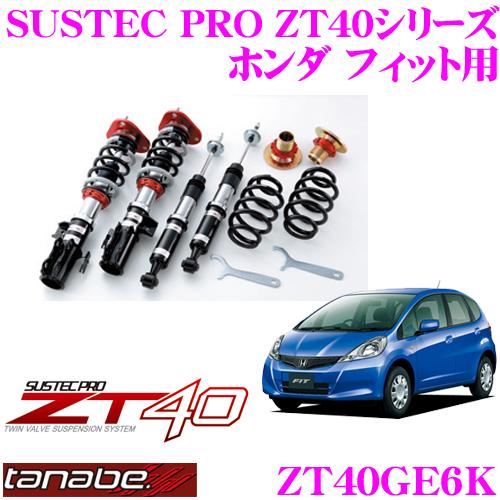 TANABE タナベ 車高調 ZT40GE6K ホンダ フィット GE6系 GE8系用フルタップ式車高調整式サスペンションキット SUSTEC PRO ZT40 車検対応 ローダウン幅:F 0~-67mm R -49~-74mm