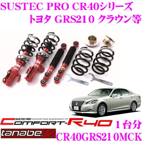TANABE タナベ 車高調 CR40GRS210MCKトヨタ GRS210 / GRS214 クラウン用など ロアシート調整式ネジ式車高調整式サスペンションキット サステックプロ CR40 KIT 車検対応 ローダウン幅:F -10~-67mm R -19~-71mm