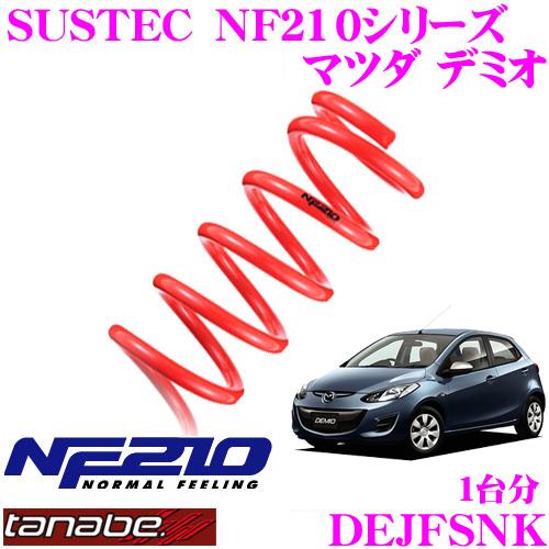 TANABE タナベ ローダウンサスペンション DEJFSNK マツダ デミオ DEJFS(SKY-ACTIVE)(H23.6~)用 SUSTEC NF210 F 30~40mm R 25~35mmダウン 車両1台分 車検対応