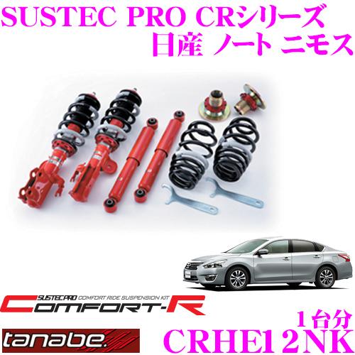 TANABE タナベ SUSTEC PRO CR CRHE12NK日産 E12 ノート ニモス用ネジ式車高調整サスペンションキット車検対応 ダウン量:F -52~-9mm R -52~-14 mm