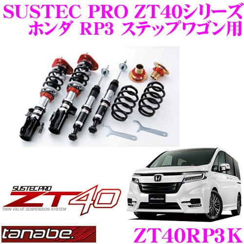 TANABE タナベ 車高調 ZT40RP3Kホンダ ステップワゴン モデューロXフルタップ式車高調整式サスペンションキット SUSTEC PRO ZT40車検対応 ローダウン幅:F 0~-57mm R-15~-55mm