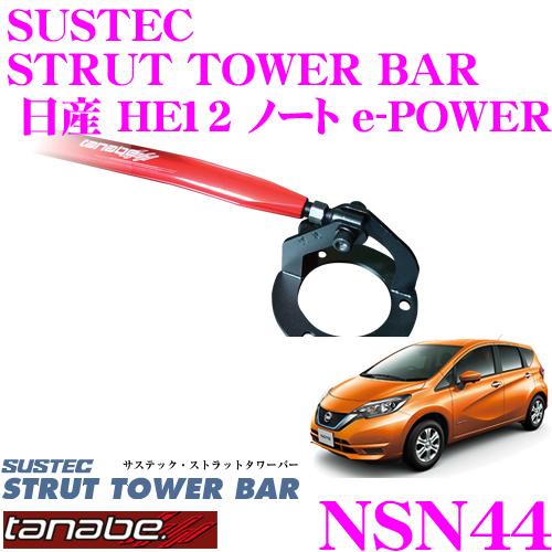 TANABE タナベ ストラットタワーバー NSN44 日産 HE12 ノート用 【ボディ剛性向上とエンジンルームのドレスアップに!】