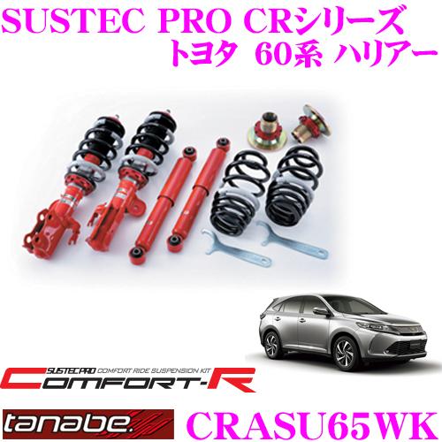 TANABE タナベ SUSTEC PRO CR CRASU65WKトヨタ 60系 ハリアー用ネジ式車高調整サスペンションキット車検対応 ダウン量:F -15~-51mm R -23~-70mm