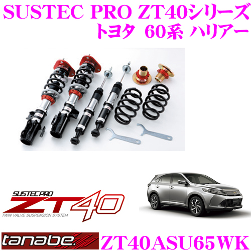 TANABE タナベ 車高調 ZT40ASU65WKトヨタ 60系 ハリアー用フルタップ式車高調整式サスペンションキット SUSTEC PRO ZT40車検対応 ローダウン幅:F 0~-87mm R -23~-70mm