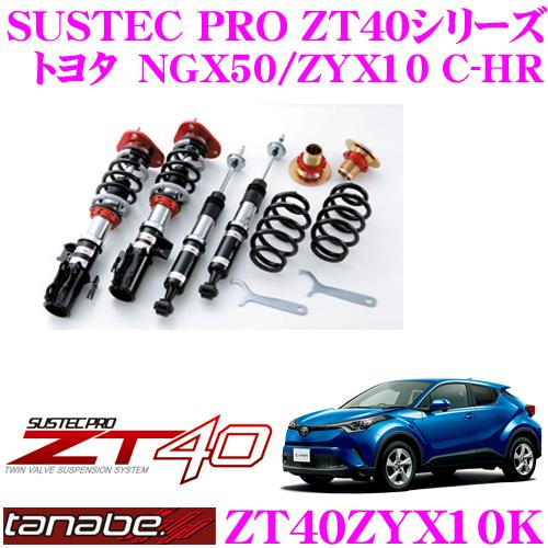 TANABE タナベ 車高調 ZT40ZYX10Kトヨタ NGX50/ZYX10/NGX10 C-HR用フルタップ式車高調整式サスペンションキット SUSTEC PRO ZT40車検対応 ローダウン幅:F 0~-86mm R -65~-87mm