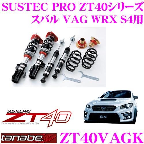 TANABE タナベ 車高調 ZT40VAGKスバル VAG WRX S4用フルタップ式車高調整式サスペンションキット SUSTEC PRO ZT40車検対応 ローダウン幅:F 0~-54mm R -7~-46mm