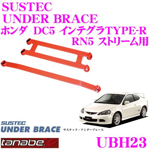 TANABE タナベ アンダーブレース UBH23 ホンダ RN5 ストリーム / DC5 インテグラ TYPE-R用 【ハイレスポンスなハンドリングを実現!】