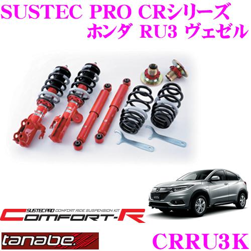 TANABE タナベ SUSTEC PRO CR CRRU3Kホンダ RU3 ヴェゼル用 ネジ式車高調整サスペンションキット車検対応 ダウン量:F -8~-61mm R -33~-70mm
