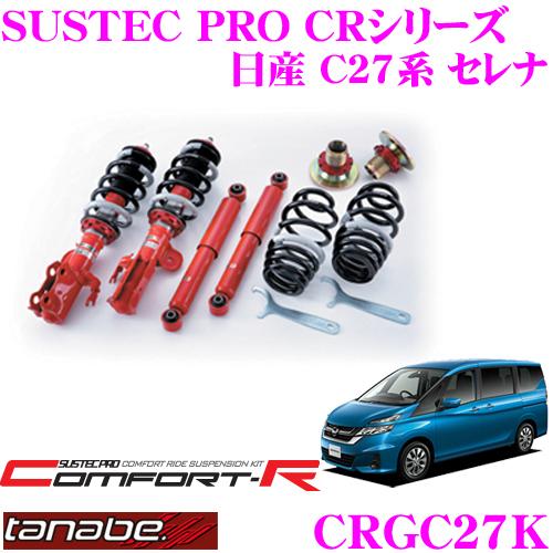 TANABE タナベ SUSTEC PRO CR CRGC27K日産 C27 セレナ用 ネジ式車高調整サスペンションキット車検対応 ダウン量:F -32~-68mm R -37~-72mm