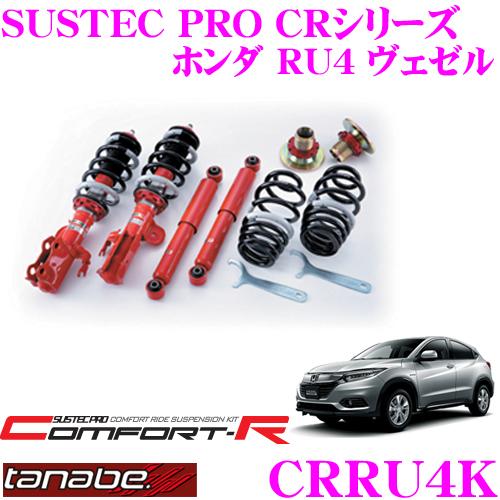 TANABE タナベ SUSTEC PRO CR CRRU4Kホンダ RU4 ヴェゼル用 ネジ式車高調整サスペンションキット車検対応 ダウン量:F -15~-65mm R -36~-78mm