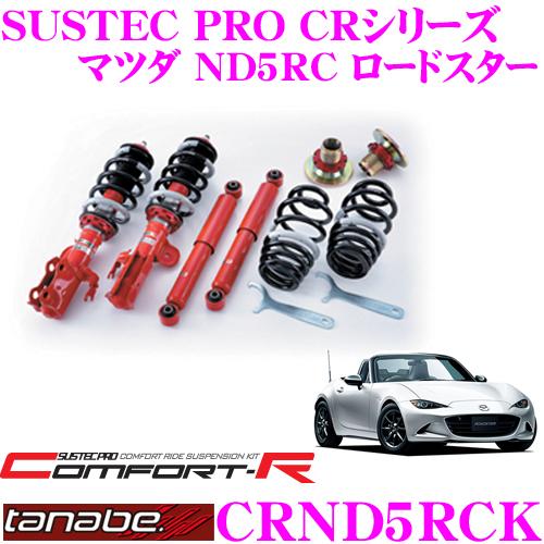 TANABE タナベ SUSTEC PRO CR CRND5RCKマツダ ND5RC ロードスター用 ネジ式車高調整サスペンションキット車検対応 ダウン量:F -14~-59mm R -22~-51mm