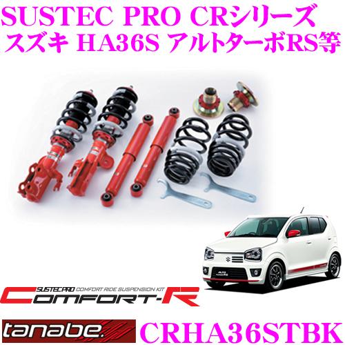 TANABE タナベ SUSTEC PRO CR CRHA36STBKスズキ HA36S アルトターボRS アルトワークス 2WD用ネジ式車高調整サスペンションキット車検対応 ダウン量:F -18~-55mm R -24~-58mm